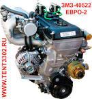 Газ 405 двигатель схема