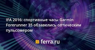 IFA 2016: спортивные <b>часы Garmin Forerunner 35</b> обзавелись ...