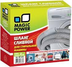 <b>Шланг сливной Magic</b> Power MP-626 купить в интернет-магазине ...