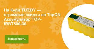 Купить <b>TopON Аккумулятор</b> TOP-IRBT500-30 в Минске с ...