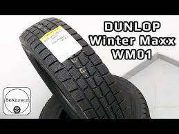 <b>DUNLOP Winter Maxx WM01</b> - YouTube