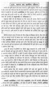 life in a village essay in hindi 100119