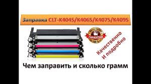#31 Заправка <b>картриджа Samsung CLT-K404S</b> / CLT-K406S / CLT ...