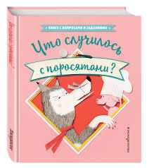"""Книга """"Что случилось с поросятами?"""" — купить в интернет ..."""