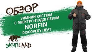 Зимний <b>костюм с подогревом Norfin</b> Discovery Heat - YouTube