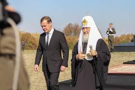 Дмитрий Медведев и Патриарх <b>Московский</b> и всея Руси Кирилл ...