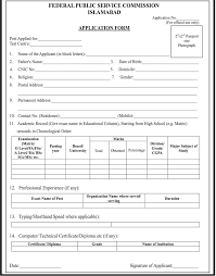 job application format debt spreadsheet job application format federal public service commission fpsc jobs 2015 application form 1 gif