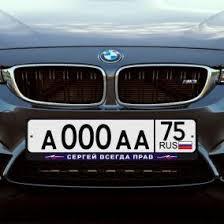 <b>Автомобильная рамка</b> «<b>За рулем</b> охотник» за 350 рублей ...