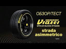 <b>Viatti Strada</b> Asimmetrico V-130 БЮДЖЕТНЫЕ ПРЕМИУМ <b>ШИНЫ</b> ...
