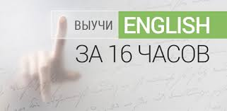 Приложения в Google Play – Полиглот. <b>Английский</b> язык. Lite