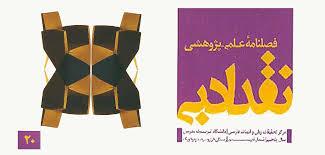 Image result for دکتر محمود فتوحی رودمعجنی