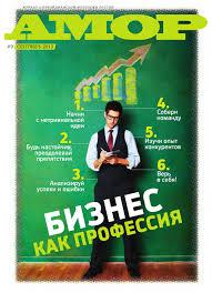 "Журнал ""АМОР"" #9 СЕНТЯБРЬ 2013 by AMOR-Magazine - issuu"