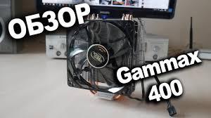 Обзор <b>Deepcool Gammaxx 400</b> - YouTube