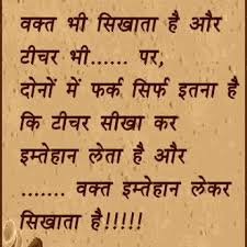 Success quotes in hindi - Whatsapp Status