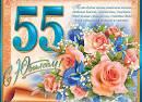 Поздравление с 55 летием мужа и жены в стихах