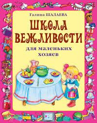 Г. П. Шалаева, <b>Школа вежливости для маленьких</b> хозяев ...