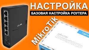 <b>Mikrotik</b>: простая, базовая настройка <b>роутера</b>. <b>Routerboard</b>/<b>WiFi</b> ...