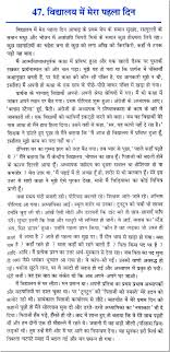 essay on ldquo my first day at school rdquo in hindi