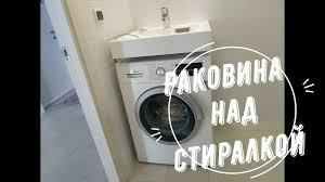 <b>Раковина</b> над <b>стиральной</b> машиной.Установка и результат ...