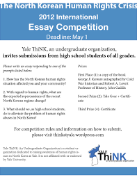 yale for n human rights essay competition high school essay competition yale essay competition korea essay competition