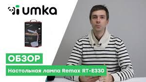 <b>Настольная лампа</b> REMAX RT E330 / Обзор и распаковка ...