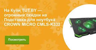 Купить Подставка для ноутбука <b>CROWN</b> MICRO <b>CMLS</b>-<b>K332</b> в ...