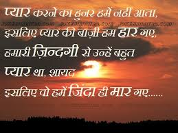 Image result for all shayari photos