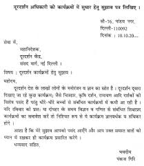 resignation letter format hindi professional resume cover letter resignation letter format hindi writing an effective teacher resignation letter samples letter writing format hindi