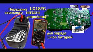 Переделка <b>зарядного устройства Hitachi</b> UC18YG. - YouTube