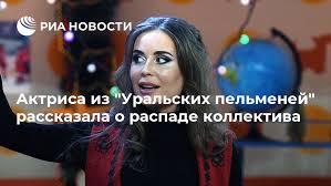 """Актриса из """"<b>Уральских пельменей</b>"""" рассказала о распаде ..."""