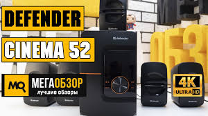 <b>Defender Cinema</b> 52 обзор <b>колонок</b> 5.1 - YouTube
