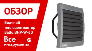 Обзор <b>водяного тепловентилятора Ballu</b> BHP-W-60 - YouTube