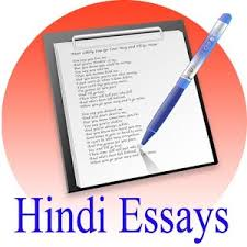 latest hindi essays   android apps on google play cover art