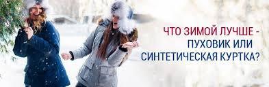 Что лучше - пуховик или синтетическая <b>куртка</b>? | Интернет ...