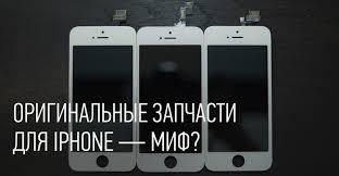 """Развенчиваем мифы об """"оригинальных"""" дисплеях для <b>iPhone</b>"""