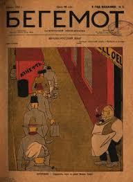 <b>Бегемот</b> - Журналы СССР