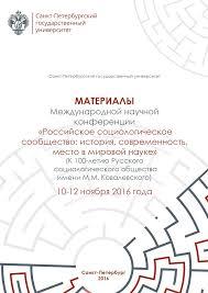 Российское социологическое сообщество: история ...