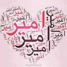Image result for طراحی اسم امیرحسین