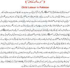 child labour   child labor in pakistan in urduchild labour in pakistan in urdu
