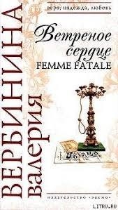 """Книга """"<b>Ветреное сердце</b> Femme Fatale"""" - <b>Вербинина</b> Валерия ..."""