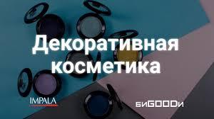 Товары БиGOODи   Профессиональная косметика   Орел – 690 ...