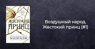 <b>Книга</b> Воздушный народ Жестокий <b>принц</b> (#1) Холли Блэк купить ...