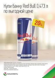 <b>Напиток энергетический Red</b> Bull 0.473л со скидкой 20%