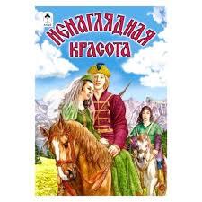 """Характеристики <b>книги</b> Дудин <b>А</b>. """"Русские сказки. Ненаглядная ..."""