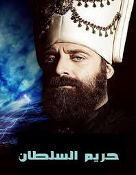 HARIM ALSULTAN مسلسل حريم السلطان كامل. Format: WORLDWIDE. Price $34.99 in canada/usa. $39.99 International. FREE SHIPPING - HAREEM%2520ALSULTAN