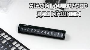 <b>Табличка с номером телефона</b> на панель авто Xiaomi Mi Guildford