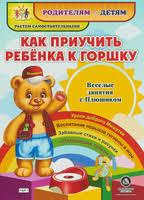 Купить <b>книги</b> от «<b>Учитель</b>» — интернет-магазин OZON.ru
