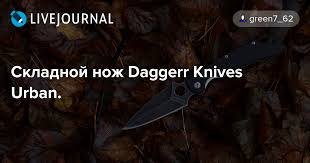 <b>Складной нож Daggerr</b> Knives Urban.: green7_62 — LiveJournal