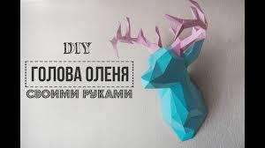 DIY: Голова оленя/ Паперкрафт/ <b>FANCY</b> SMTH - YouTube