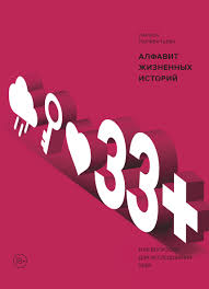 "Книга ""<b>33</b>+. <b>Алфавит жизненных историй</b>"" – купить книгу с ..."